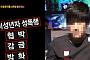 차노아, 성폭행+대마초 혐의…네티즌
