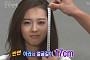 고아라 얼굴크기 실제로 재보니 17cm?…  네티즌