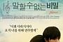 [김은총의 映樂한 이야기] 주걸륜의 음악영화 '말할 수 없는 비밀' OST