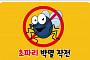 [카드뉴스 팡팡] 여름 짜증유발자 '초파리 박멸작전'