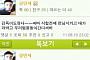 '슈퍼스타K7' 길민세, 과거 논란된 SNS 글 살펴보니…감독 욕설·허세까지 '충격'
