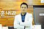 의료인프라 부족 세종시…대학병원 시설급 내과의원 개원해