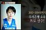 '이희준과 결혼' 이혜정, 과거 '농구선수' 시절 사진 공개… '수수한 모습' 눈길
