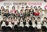 한미약품 임원가족 모임 '한미부인회', 자선바자회 개최