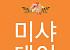 연휴 마지막날, 쇼핑 혜택 듬뿍… 미샤와 스킨푸드 세일ㆍ백화점 웨딩페어