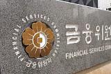 금융당국, 금융사 경영진 고액성과급 제동…손실시 차감·환수 조치