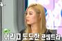 """'라디오스타' 나나, """"MV 너무 야해 편집됐다"""" 발언 화제…""""다른 멤버보다 자유로운 성격"""""""