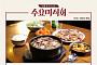 '수요미식회' 해장국 맛집 '청진옥·반룡산·강남 따로국밥', 위치·가격은?