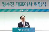 정수진 하나카드 사장 공식 취임...풀어야할 과제는?