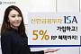[증권사 절세상품] 신한금융투자, 가입고객에 연 5% 특판 RP 혜택