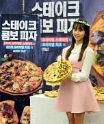 김소현, '도미노 피자 여신'