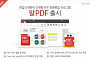 이스트소프트, PDF 편집 프로그램 '알 PDF' 출시