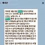"""""""예비군 훈련 뒤풀이에 1학년 여학생 참석하라"""" 남..."""