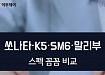 쏘나타·K5·SM6·말리부… 스펙 꼼꼼 비교