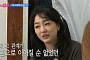 '불타는 청춘' 이연수, 연관검색어 결혼·이혼?