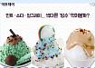 민트·소다·얼그레이… 색다른 '빙수' 먹어볼까?