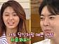 """'해피투게더3' 박태준, 설현에 """"저도 당신같이 예쁜 사람 처음 보는데…"""""""