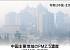중국 지방정부, 미세먼지 대책에 '당근과 채찍' 작전 펼쳐