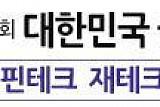 [알립니다] 제3회 대한민국 금융대전 개최