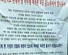 """[포토] """"아내인 초등학교 교사가 교감과 불륜"""" 학교정문에 전단지 붙여"""