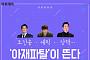 [카드뉴스 팡팡] 조진웅·에릭·장혁… '아재파탈'이 뜬다