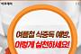 [카드뉴스 팡팡] 여름철 식중독 예방, 이렇게 실천하세요!