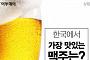 [카드뉴스 팡팡] 한국에서 가장 맛있는 맥주는?