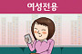 [온라인 와글와글] 부산지하철 '여성 전용칸' 첫날 혼란