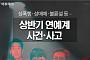 [카드뉴스 팡팡] 성폭행·성매매·불륜설 등… 상반기 연예계 사건·사고