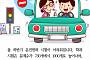 [카드뉴스] 운전면허시험 어려워진다… 필기 문항수 270개나 늘어