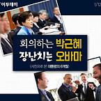 회의하는 박근혜, 장난치는 오바마