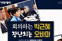 [카드뉴스 팡팡] 회의하는 박근혜, 장난치는 오바마
