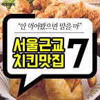"""""""안 먹어봤으면 말을 마"""" 서울근교 치킨 맛집 7"""