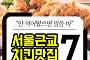 """[카드뉴스 팡팡] """"안 먹어봤으면 말을 마"""" 서울근교 치킨 맛집 7"""