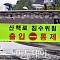[일기예보] 내일 날씨, '장마전선 영향' 전국에 비 '최대 150mm'…'서울 낮 27도' 우산 챙기세요!