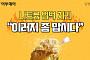 [카드뉴스 팡팡] 나트륨 범벅 치킨
