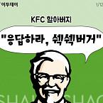 """KFC 할아버지 """"응답하라, 쉑쉑버거"""""""