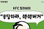 [카드뉴스 팡팡] KFC 할아버지