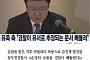 [카드뉴스] '동두천 여경 사망' 유족