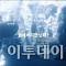 삼성전자 '갤럭시노트7', 홍채인식·방수 기능 등 탑재…티저 영상 공개