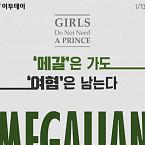 '메갈'은 가도 '여혐'은 남는다