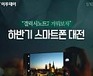 """[카드뉴스 팡팡] """"갤럭시노트7 겨뤄보자"""" 하반기 스마트폰 대전"""