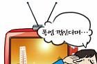 """[온라인 와글와글] 잇따른 기상청 오보에 뿔난 네티즌 """"슈퍼컴퓨터가 뭔 소용"""""""