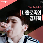 '혼밥·혼영·혼술…' 나홀로족의 경제학