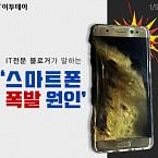 IT전문 블로거가 말하는 '스마트폰 폭발 원인'
