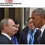 오바마와 푸틴의 살벌한 눈싸움?