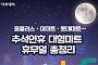 [카드뉴스] 홈플러스·이마트·롯데마트…추석연휴 대형마트 휴무일 총정리