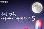 [카드뉴스 팡팡] 추석 연휴, 서울에서 가볼 만한 곳 5