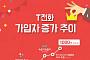 SK텔레콤, 'T전화' 내달 초 아이폰 서비스 시작