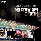 유주얼 서스펙트·노트북… 10월 재개봉 영화 기대되네~